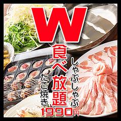 えこひいき 千葉駅前店のおすすめ料理1