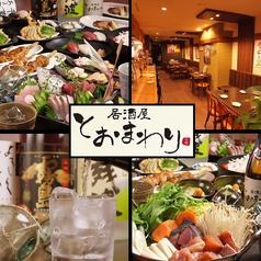 平塚 居酒屋 とおまわりの写真