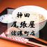 神田尾張屋 信濃町店のロゴ
