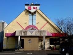 焼肉レストラン 鶴松 灘崎店