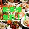 味神館 四日市店のおすすめポイント2