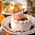 誕生日会や歓送迎会におすすめ!『特製ホールケーキ』が付いたお祝いにぴったりのアニバーサリープラン♪《要予約/アニバーサリーコース3時間飲み放題付7品⇒3,850円》