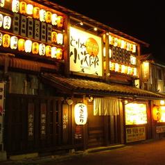 とりや小次郎 高屋店の写真