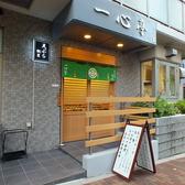 天ぷら割烹 一心亭の雰囲気3