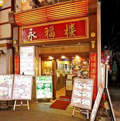 お店は横浜中華街・市場通りに位置。家族経営ならではの温かいおもてなしが自慢のお店。1Fは12席ほどの小さな空間。お一人様はもちろん、お二人連れといった少人数は大歓迎!昼夜問わず食べられるセットメニューも充実しています。