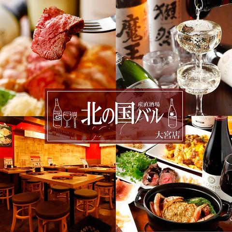 【イタリアン×肉料理×北海道魚介】