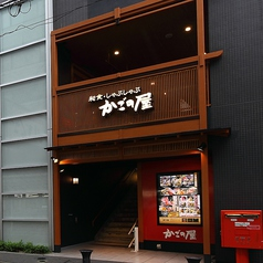 かごの屋 戸越銀座店の写真