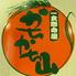 かちかち山 黒崎店のロゴ