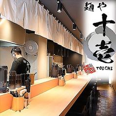 麺や 十壱の写真