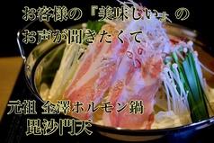 ホルモン鍋 毘沙門天の写真