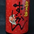 【瑞冠 ずいかん 純米】  三次市 甲奴 山岡酒造。県内有数の酒造用名水を用い、原料米にこだわった自然醸造蔵。