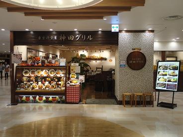 神田グリル むさし村山イオンモール店の雰囲気1