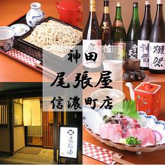 神田尾張屋 信濃町店の写真