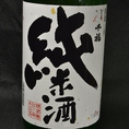 【千福 純米酒】 呉 三宅本店。原料の良さを十分に引き出し、スッキリと淡麗な味わいの中にも旨味のある純米酒。