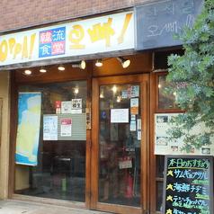 韓流食堂 OPPA! オッパ!の雰囲気1