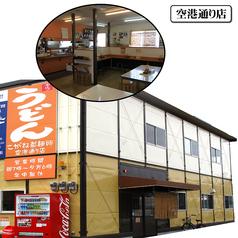 こがね製麺所 空港通り店の雰囲気1