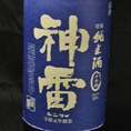 【神雷 特別純米 千本錦】 神石 三輪酒造。米の甘さを引き出しつつも、後口はほんのり苦みを感じるすっきりとした酒質。やわらかな口当たりと同調した穏やかで心地よい香り、米の旨味・酸味・キレが調和した味わいです。