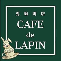CAFE de LAPIN カフェ ド ラパンの写真