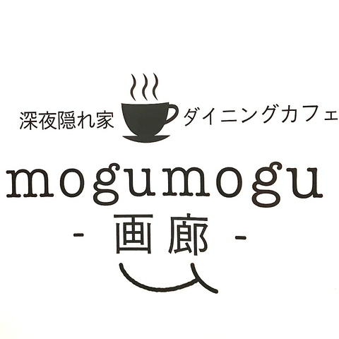 mogumogu モグモグ 画廊の写真