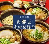 自家製麺 義匠 森田製麺所 和歌山市のグルメ