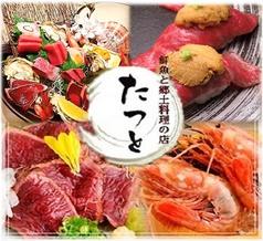 鮮魚と郷土料理の店 たつとイメージ