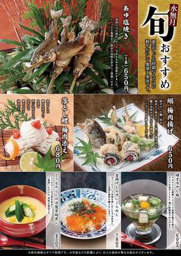 日本海庄や さいたま新都心東口店のおすすめ料理1