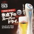 飲み放題にエクストラコールドも完備◎自分の手で氷点下ビールが注げる☆