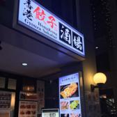 香港餃子酒場 下北沢店の雰囲気2