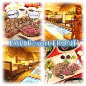 BALI Resort FRONT バリリゾートフロント ごはん,レストラン,居酒屋,グルメスポットのグルメ
