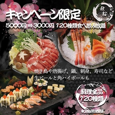 京町夢秋桜 キョウマチユメコスモス 新宿東口店のおすすめ料理1