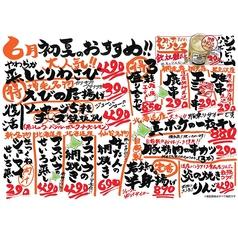 炭火居酒屋 炎 札幌駅前 北3条店のおすすめ料理1