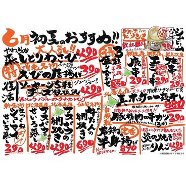 炭火居酒屋 炎 帯広駅前店のおすすめ料理1