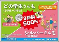 HAPPY カラオケ SKY スカイ 姫路店のおすすめ料理3