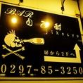 店内は海賊の小物などがたくさん!ワクワク楽しくお食事できるお店です!