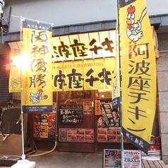 阿波座チキンの写真