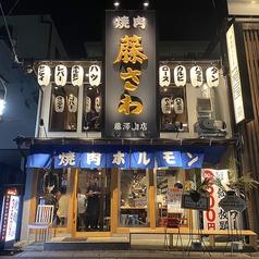 焼肉ホルモン酒場 藤澤肉店 豊田市駅前店の雰囲気1