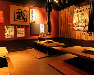 ホルモン焼道場 蔵 中野富士見町店の雰囲気1