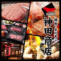 焼肉ホルモン 神田商店 町田店の写真