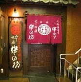 串の坊 宗右衛門町店の雰囲気3