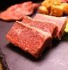 和牛焼肉・ホルモン 和っ牛! わっぎゅうのおすすめポイント1