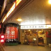 焼肉レストラン 来来 ライライ 小田原店の雰囲気3