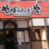 やっぱステーキ!や 中村公園店のおすすめポイント2