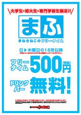 カラオケ本舗 まねきねこ 小名浜店のおすすめ料理1