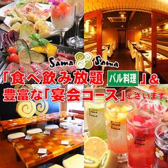 創菜バル酒場 SamaSama サマサマ