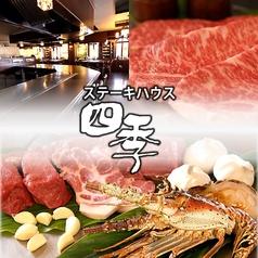 ステーキハウス四季 浦添市浦添店の写真