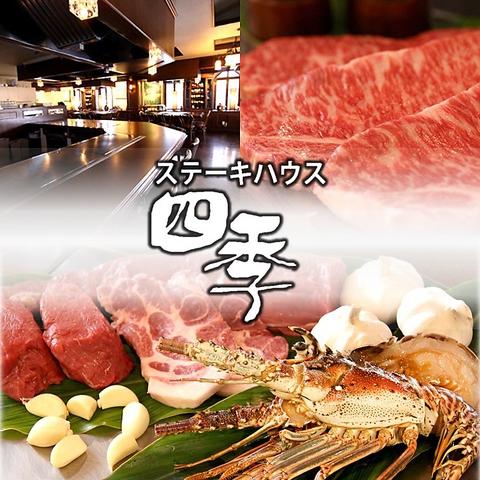 ステーキハウス 四季 浦添市浦添店
