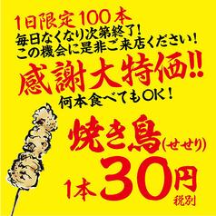 串焼き 源's 伏見店