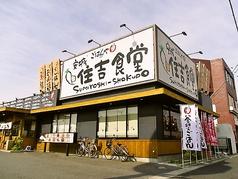 まいどおおきに 安城住吉食堂の写真