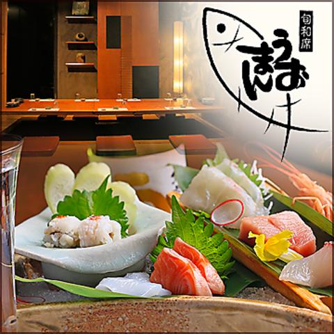 【個室各種完備】名物!自慢の旬鮮旬魚がお楽しみ頂ける大皿宴会コース2,990円から!