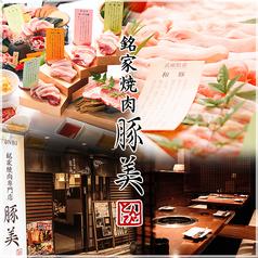 豚美 福島店の写真
